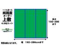 い草オーダー上敷【飛鳥】4.5畳タイプ幅192-286cm長さ192-286cm畳目裏無 日本製