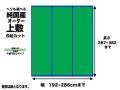 い草オーダー上敷【飛鳥】6畳タイプ幅192-286cm長さ287-382cm畳目裏無 日本製