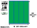 い草オーダー上敷【飛鳥】10畳タイプ幅287cm-382cm長さ383cm-477cm畳目裏無 日本製