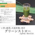 【健康補助食品】い草青汁グリーンストロー【30包約1月分】【食物繊維豊富】【ミネラル】【ルテオリン】【純国産】【送料無料】