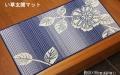 茶染め い草玄関マット「マリンダ」グリーン ブルー ベージュ 【送料無料】