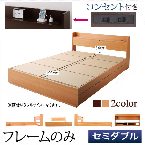 コンセント付き収納ベッド 【エバー】 【ベッドフレームのみ】 セミダブル