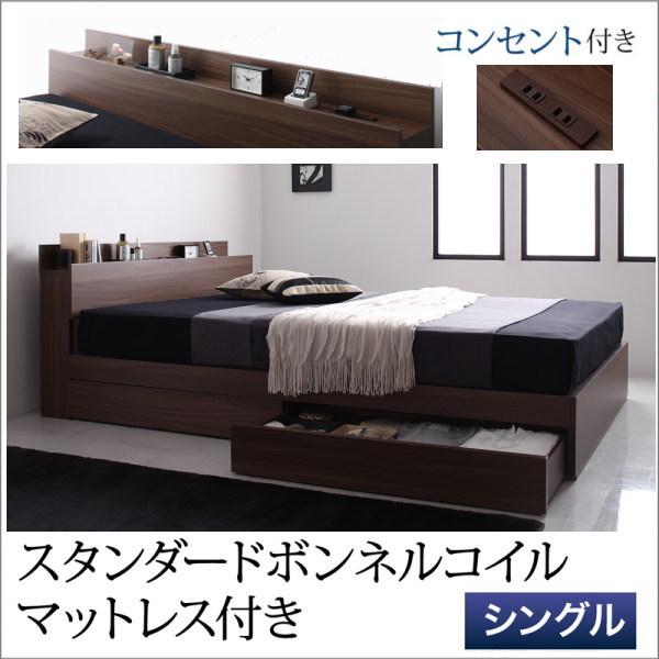 棚・コンセント付き収納ベッド 【スマート】 【スタンダードボンネルコイル マットレス付き】 シングル
