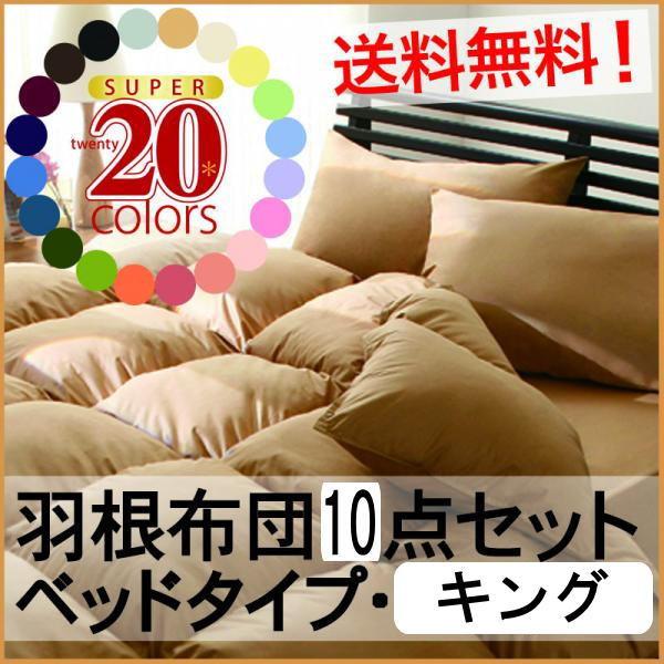 ★新20色羽根布団8点セット・キング(ベッドタイプ)★ 布団 シーツ 布団カバー 枕 枕カバー