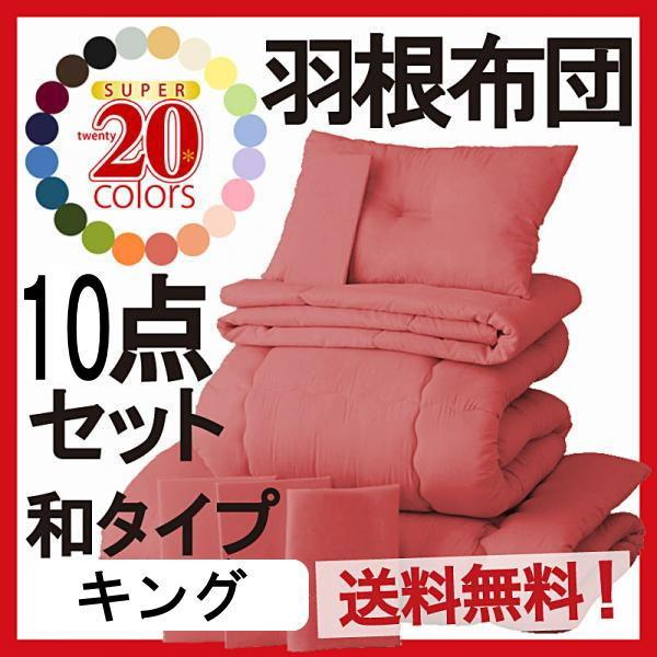 ★新20色羽根布団8点セット・キング(和タイプ)★ 布団 シーツ 布団カバー 枕 枕カバー
