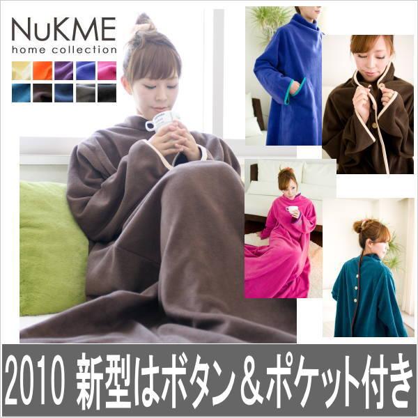 【2010 新型】着るブランケットNuKME(ヌックミィ)袖付き毛布