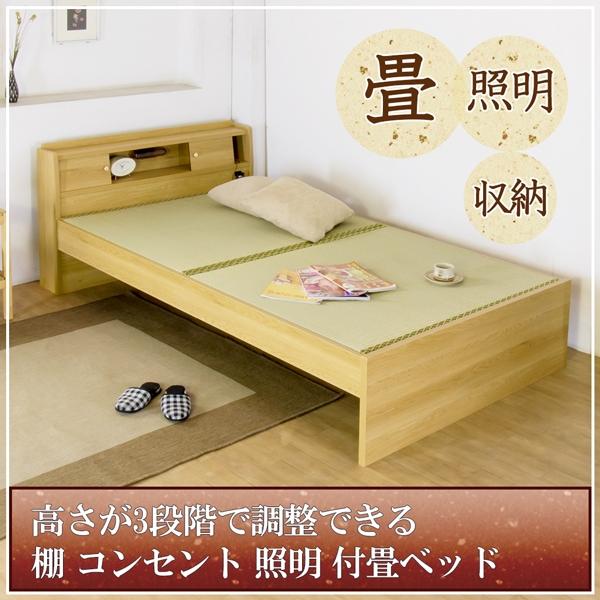 高さが3段階で調整できる 棚 コンセント 照明 付 畳ベッド セミダブル 【代引不可】