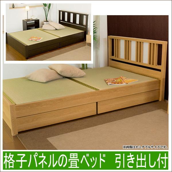 格子パネル 引き出し付き 畳ベッド セミダブル たたみ タタミ 収納 引出 【代引不可】