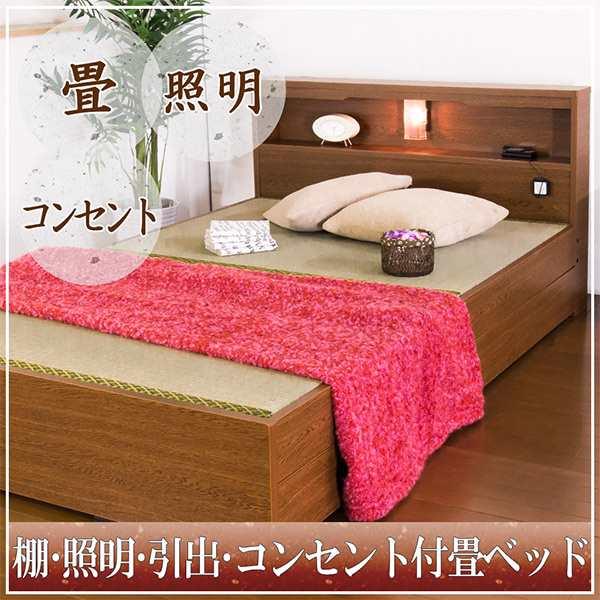 棚照 照明 引出 コンセント付き 畳ベッド ダブル たたみ タタミ 収納 引き出し 下収納 【代引不可】
