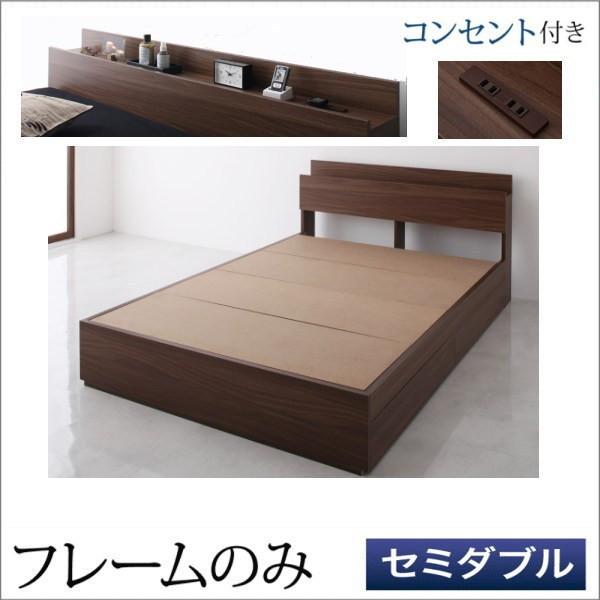 棚・コンセント付き収納ベッド 【スマート】 【ベッドフレームのみ】 セミダブル