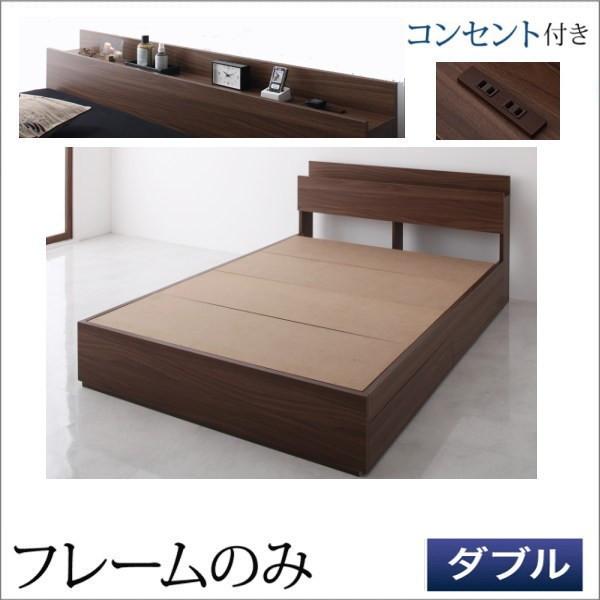 棚・コンセント付き収納ベッド 【スマート】 【ベッドフレームのみ】 ダブル