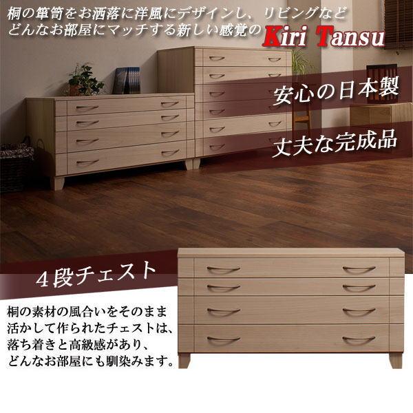 桐デザインチェスト 4段 白木 桐たんす 桐タンス 桐チェスト 桐箪笥 桐衣装箱 着物収納 完成品 国産品