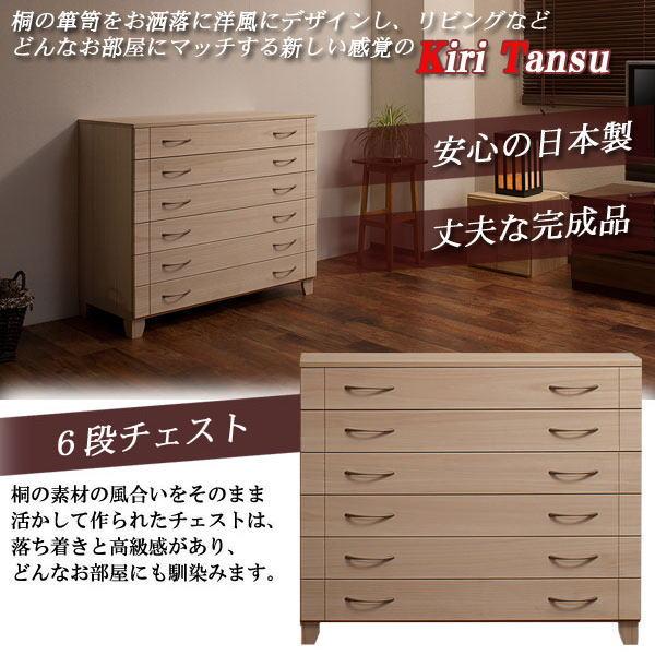 桐デザインチェスト 6段 白木 桐たんす 桐タンス 桐チェスト 桐箪笥 桐衣装箱 着物収納 完成品 国産品