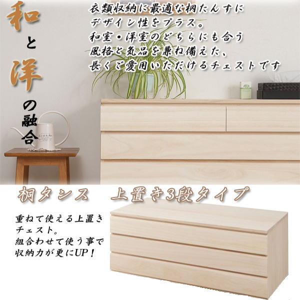 桐洋風チェスト 3段 白木 桐たんす 桐タンス 桐チェスト 桐箪笥 桐衣装箱 着物収納 完成品 国産品