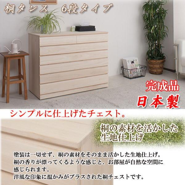 桐洋風チェスト 6段 白木 桐たんす 桐タンス 桐チェスト 桐箪笥 桐衣装箱 着物収納 完成品 国産品