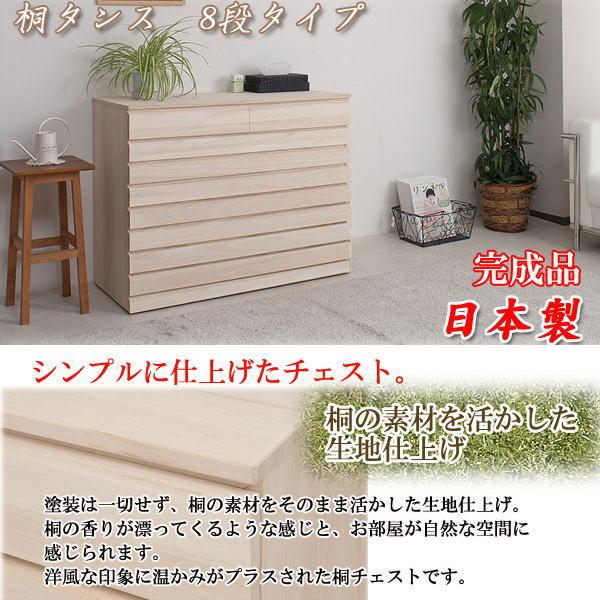 桐洋風チェスト 8段 白木 (桐たんす 桐タンス 桐チェスト 桐箪笥 桐衣装箱 着物収納 完成品 国産品)