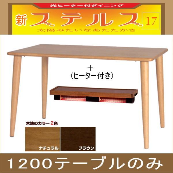 ステルス・光ヒーターダイニングこたつ(1200テーブルのみ)