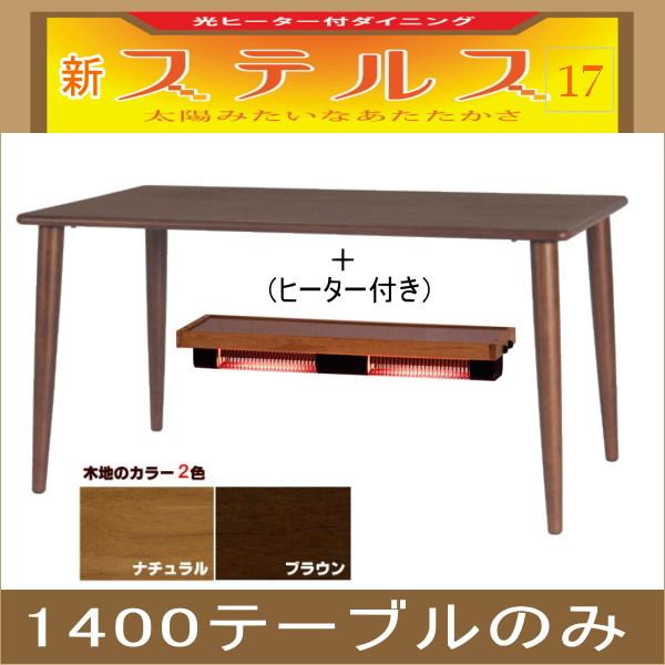 ステルス・光ヒーターダイニングこたつ(1400テーブルのみ)