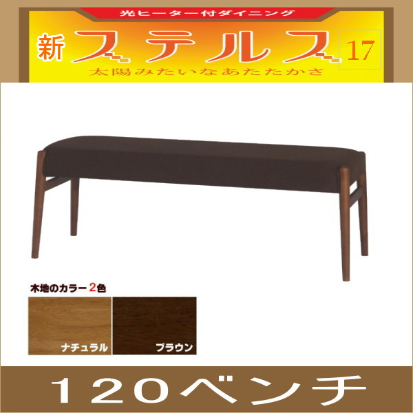 ステルス こたつ 光ヒーター ダイニングテーブル専用120ベンチチェア (ベンチタイプ チェア)