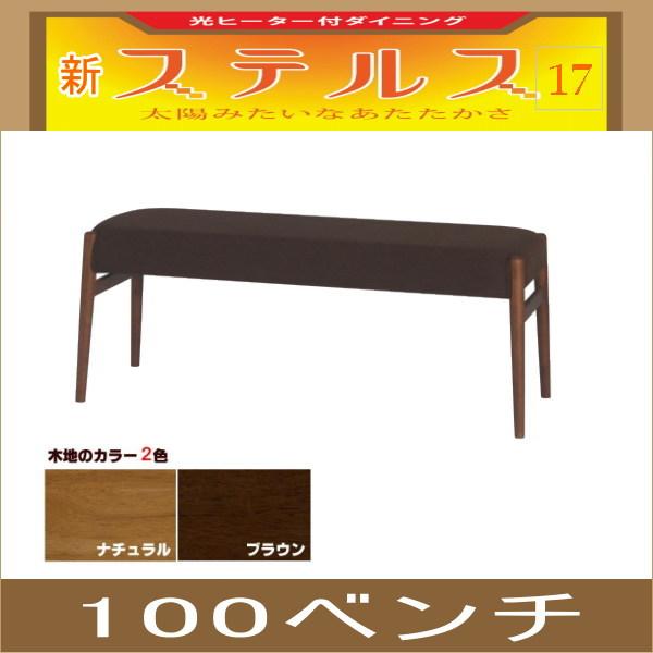 ステルス・こたつ 光ヒーター ダイニングテーブル専用100ベンチチェア (ベンチタイプ チェア)