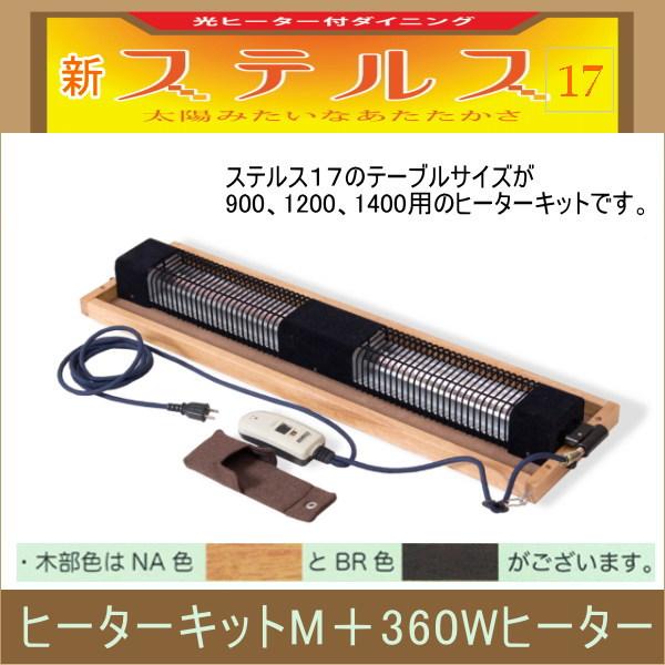 ステルス専用光ヒーターキット【ヒーターキットM+360Wヒーター】