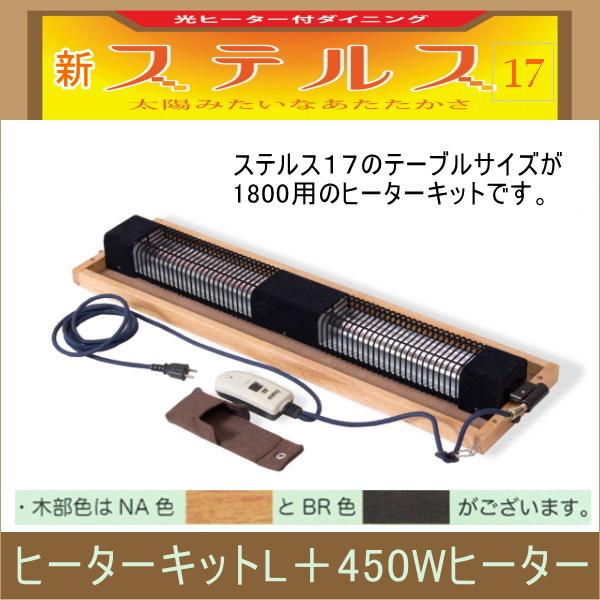 ステルス専用光ヒーターキット【ヒーターキットL+450Wヒーター】