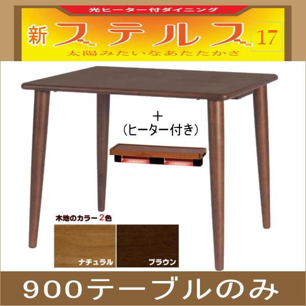 ステルス・光ヒーターダイニングこたつ(900テーブルのみ)