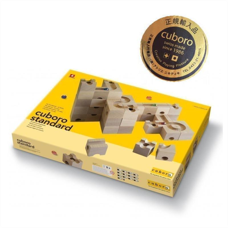 キュボロ 基本セット スタンダード 在庫あり 木のおもちゃ cuboro 積木 積み木 つみき 木製 知育