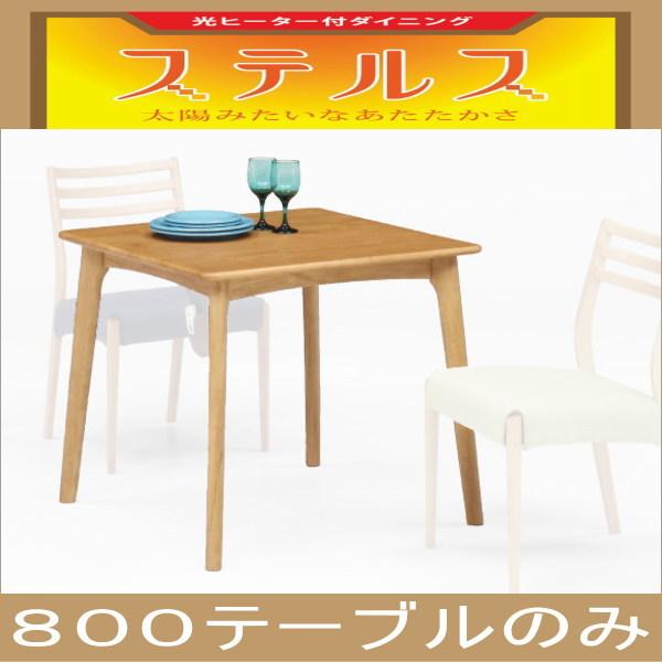 ステルス こたつ 光ヒーター付き ダイニングテーブル 幅80cm Captino -カプチーノ
