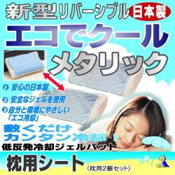 2016年度版 低反発冷却ジェルパッド【エコでクール 蚊がキライなジェルパッド】枕用サイズ2枚セット【冷却マット】