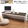 シンプル 薄型 パソコンデスク ロータイプ 幅150cm 奥行45cm 高さ44.5cm PCデスク 書斎 机 子供部屋