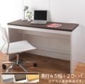 シンプル 薄型 パソコンデスク ハイタイプ 幅120cm 奥行45cm 高さ70.5cm PCデスク 書斎 机 子供部屋