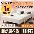 ベーシック【ポケットコイルマットレスベッド】セミダブル 脚15cm【代引不可】
