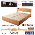 コンセント付き収納ベッド 【エバー】 【ベッドフレームのみ】 シングル