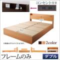 コンセント付き収納ベッド 【エバー】 【ベッドフレームのみ】 ダブル