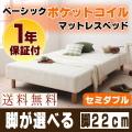 ベーシック【ポケットコイルマットレスベッド】セミダブル 脚22cm【代引不可】