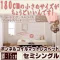 新・ショート丈ボンネルコイルマットレスベッド 脚15cm セミシングル【代引不可】