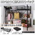 コンセント宮棚付きロフトベッド【バランス三つ折りマットレス付き】