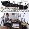 3段可動デスク&コンセント宮棚付きロフトベッド【バランス三つ折りマットレス付き】