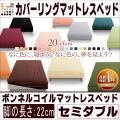 20色カバーリング【ボンネルコイルマットレスベッド】セミダブル 脚22cm