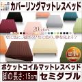 20色カバーリング【ポケットコイルマットレスベッド】セミダブル 脚15cm