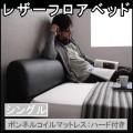 モダンデザインレザーフロアベッド【ソフト】【ボンネルコイルマットレス:ハード付き】シングル