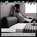 モダンデザインレザーフロアベッド【ソフト】【ボンネルコイルマットレス:ハード付き】セミダブル
