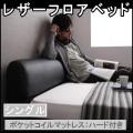 モダンデザインレザーフロアベッド【ソフト】【ポケットコイルマットレス:ハード付き】シングル