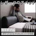 モダンデザインレザーフロアベッド【ソフト】【ポケットコイルマットレス:ハード付き】セミダブル