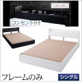 棚・コンセント付き収納ベッド 【モノクロ】 【ベッドフレームのみ】 シングル