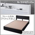 棚・コンセント付き収納ベッド【モノクロ】【フレームのみ】シングル