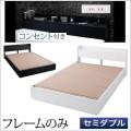 棚・コンセント付き収納ベッド 【モノクロ】 【ベッドフレームのみ】 セミダブル
