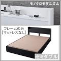 棚・コンセント付き収納ベッド【モノクロ】【フレームのみ】セミダブル