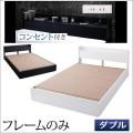 棚・コンセント付き収納ベッド 【モノクロ】 【ベッドフレームのみ】 ダブル